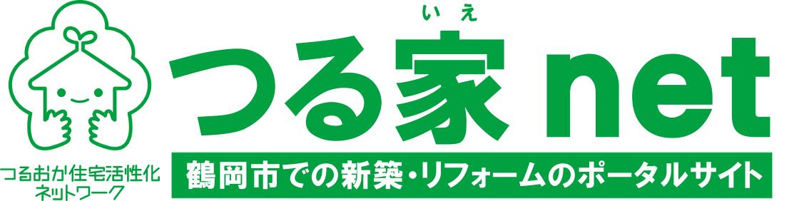 つる家net〜住宅新築・リフォームのポータルサイト〜
